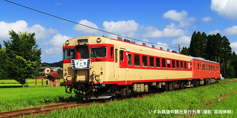 A sightseeing express train on the Isumi Railway (photographed by Nobuaki Takada)