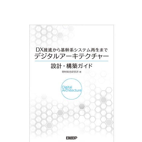 デジタルアーキテクチャー設計・構築ガイド DX推進から基幹系システム再生まで