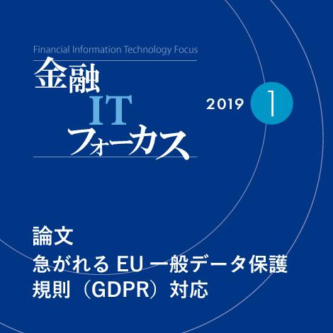 保護 規則 データ 一般 EU一般データ保護規則